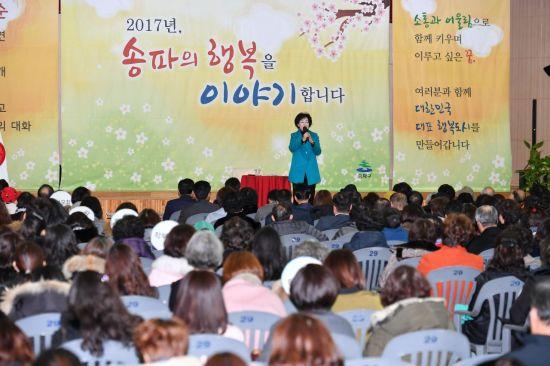 송파구 '2018 구청장과 주민과의 대화' 시작