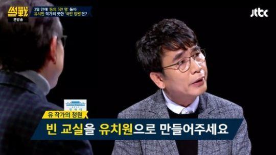 사진=JTBC '썰전' 방송화면 캡처