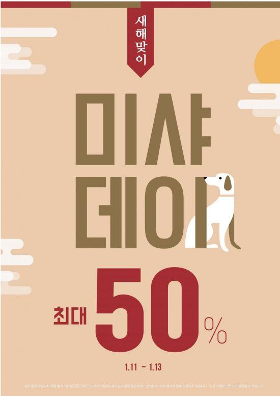 미샤, '새해맞이 미샤데이' 최대 50% 세일