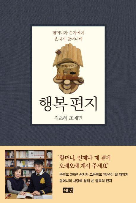 김초혜·조재면 지음/ 해냄/ 1만4500원