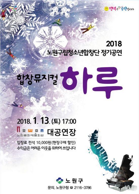 노원구 청소년합창단 합창뮤지컬 '하루' 공연