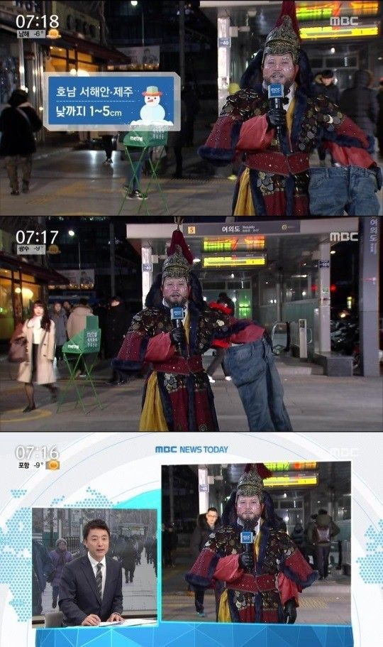 """'뉴스투데이' 조세호, 깜짝 등장...네티즌 """"프로참석러 기상캐스터 빵 터짐"""""""