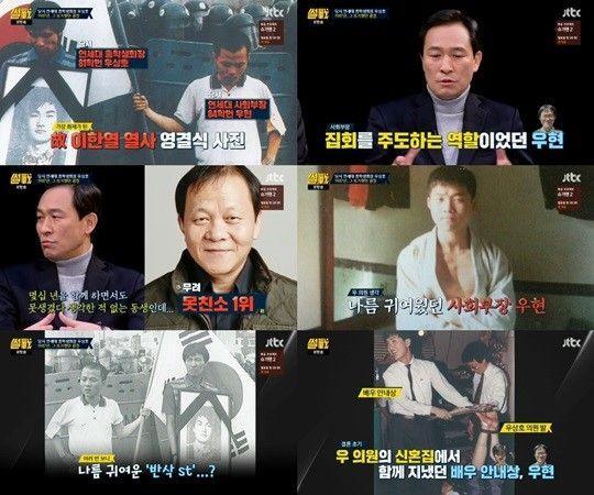 사진=JTBC 시사프로그램 '썰전' 방송화면 캡처