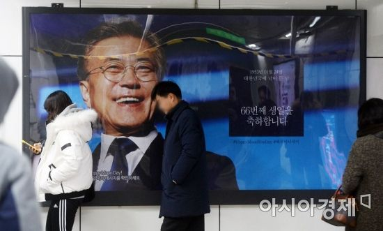 12일 서울 지하철 5호선 광화문역에 문재인 대통령의 생일을 축하하는 광고판이 설치돼 있다. /문호남 기자 munonam@