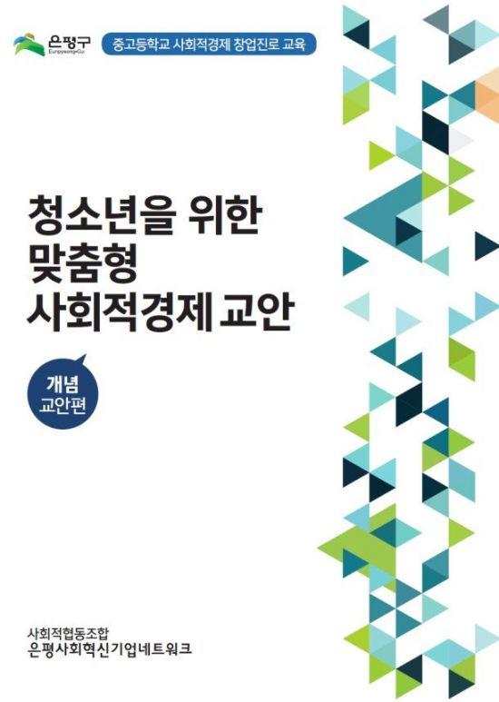 은평구, 청소년 맞춤형 사회적경제 교재 출판