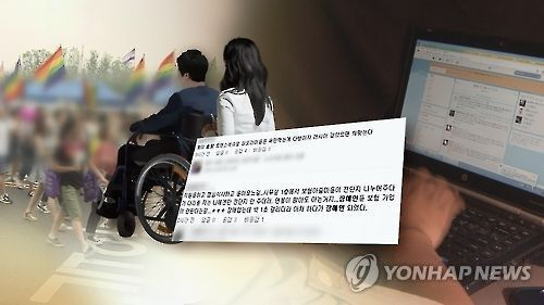 """'까칠남녀' 성소수자 논란…""""韓 체계적인 성교육 부족"""""""
