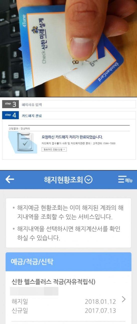"""가상통화 투자자들, '신한은행 해지' 운동 """"고객을 버렸다"""""""