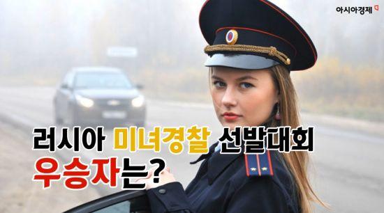 미녀의 나라, 러시아 경찰 미인대회 우승자는?(영상)