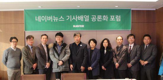 '네이버뉴스 기사배열 공론화포럼' 발족