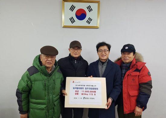 광장동 워커힐아파트 주민들 이웃 사랑 성금 '훈훈'