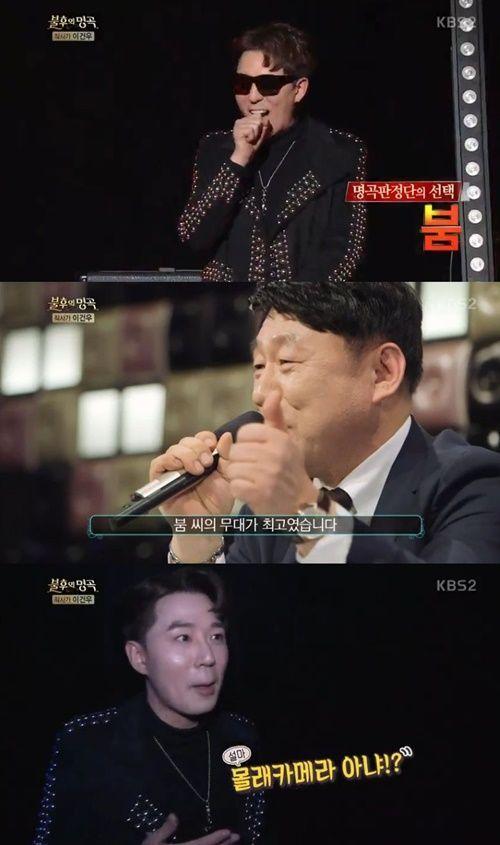 '불후의 명곡' 방송인 붐이 배다해를 꺾고 2연승을 차지했다./사진='불후의 명곡' 캡쳐