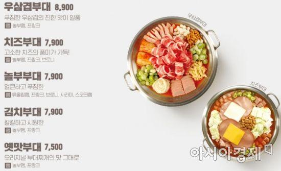 외식 프랜차이즈 놀부부대찌개 메뉴. 최저임금 상승 국면 속 주요 찌개류 가격이 7500원에서 7900원으로 올랐다.(사진=놀부부대찌개)