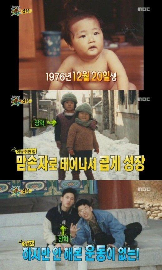 사진=MBC '황금어장-무릎팍도사' 방송화면 캡처