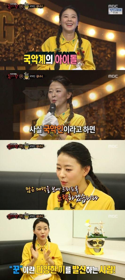 '복면가왕' 김나니 / 사진=MBC 복면가왕 캡처