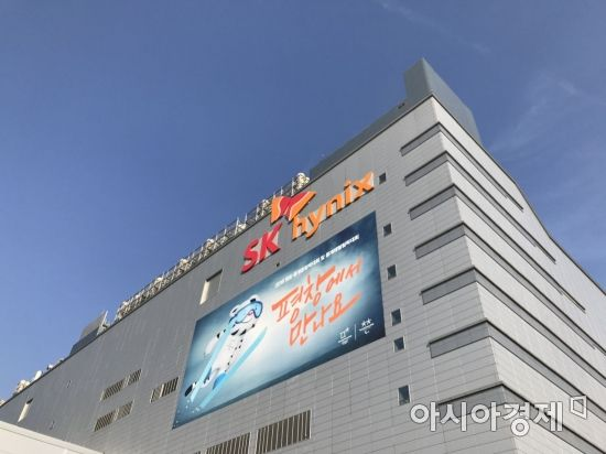 ▲SK하이닉스 이천 공장 외관.(제공=SK하이닉스)