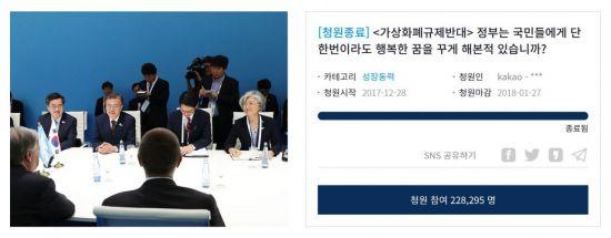 """靑 """"가상통화 거래 투명화가 최우선 과제""""…국민청원 공식답변"""