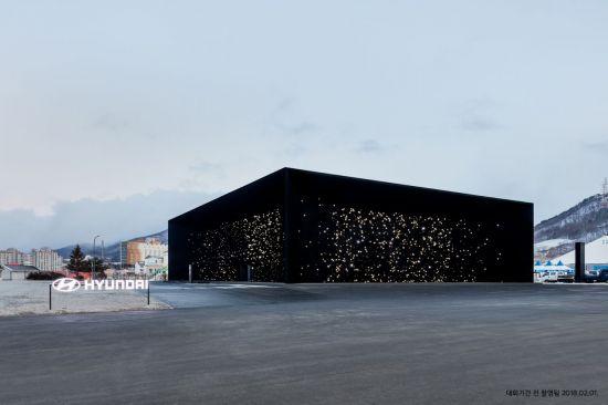 평창동계올림픽 수소전기차 체험관 '현대차 파빌리온' 외관 <사진제공=현대차>