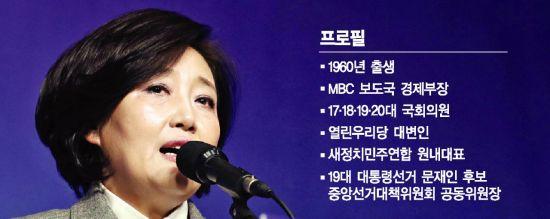 """[6·13 지방선거를 말한다]박영선 """"與의 '비욘세' 되겠다"""""""