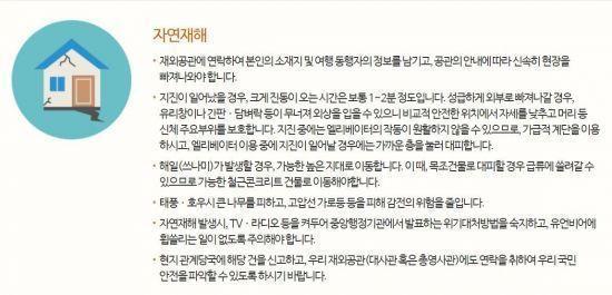 사진=외교부 홈페이지 '위기상황별 대처매뉴얼' 캡처
