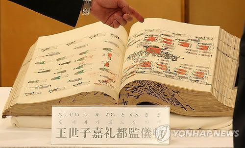 일본 궁내청이 돌려준 우리 고서 중 왕세자가례도감의궤 [이미지출처=연합뉴스]