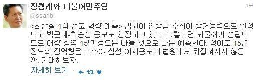 """최순실 1심 선고, 정청래 """"박근혜 무기징역 이상일 것으로 추정"""""""