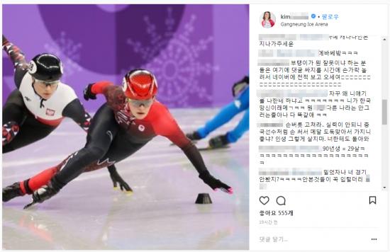 [리얼타임 평창]'최민정 실격'에 폭발한 네티즌, 킴 부탱 SNS 습격