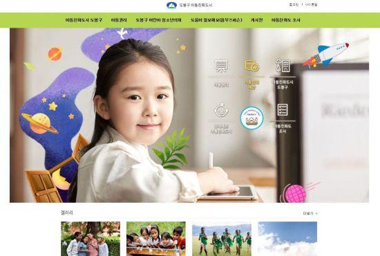 도봉구 아동친화도시 홈페이지 오픈