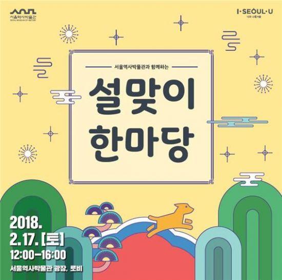 설 연휴 가족나들이, 서울역사박물관으로 오세요