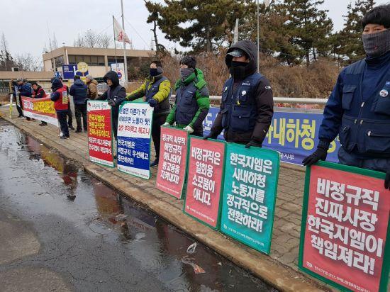 14일 한국GM 군산지회 노동조합원들이 군산공장 앞에서 시위를 벌이고 있다.
