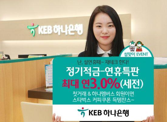 [포토]KEB 하나은행, 설연휴 특판 적금 최대 연 3.0%