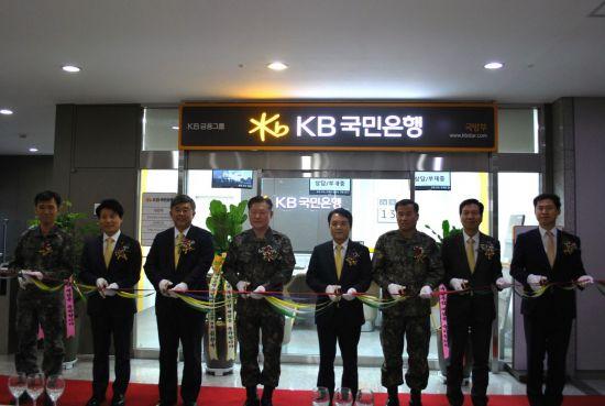 KB국민은행, 국방부점 개점 기념행사