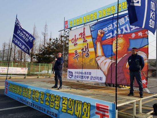 14일 한국GM 군산지회 노동조합원 1500여명이 회사 동문에서 총결의대회를 펼치고 있다.