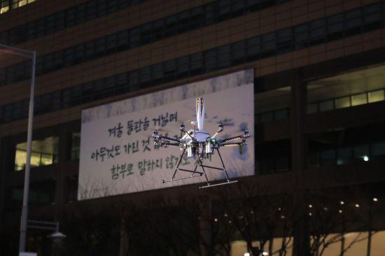 지난달 13일 서울 성화봉송 1일차 때 광화문 인근에서 성화를 나르고 있는 드론