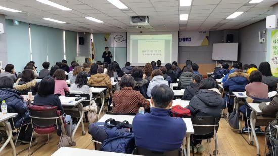 강동구, 2019학년도 대입 전반 설명회 개최