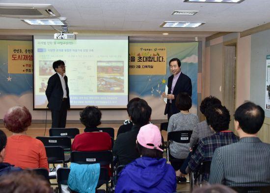 서대문구 천연충현 도시재생 주민 설명회 개최