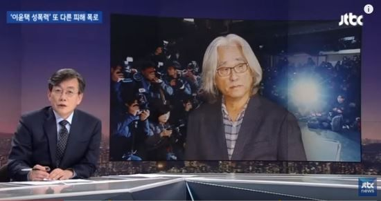 사진=JTBC 뉴스 '뉴스룸' 화면 캡처