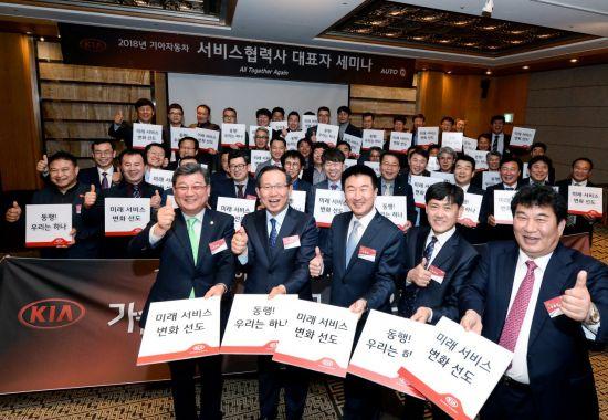 기아차는 6일부터 7일까지 제주 하얏트 리젠시 호텔에서 서비스 협력사 대표자들을 초청해 '2018 서비스 협력사 대표자 동행세미나'를 개최했다.