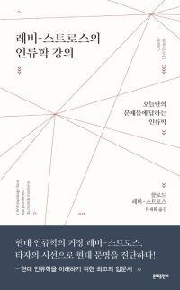 [기하영의 야간비행]레비-스트로스의 인류학 강의