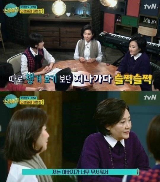 사진='tvN 인생술집' 캡쳐