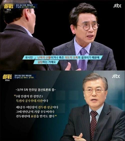 사진='JTBC 썰전' 방송화면 캡쳐
