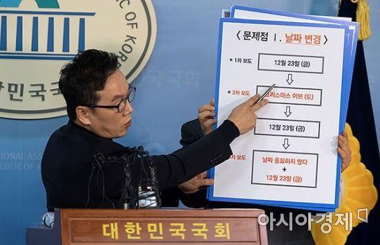 정봉주 전 의원/사진=아시아경제 DB