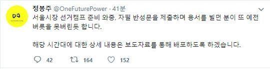 """""""정봉주, 12월23일 렉싱턴호텔 갔다"""" 주장하는 '민국파'는 누구?"""