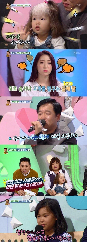 사진=KBS2 예능 프로그램 '대국민 토크쇼 안녕하세요' 방송화면 캡처