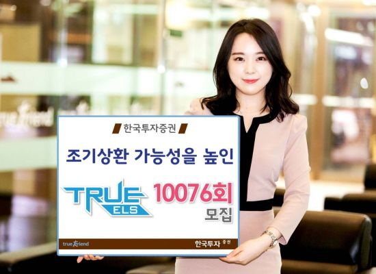한국투자증권, 조기상환 가능성을 높인 'TRUE ELS' 모집