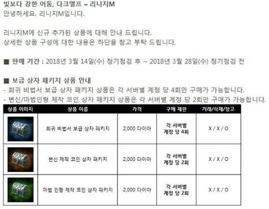 사진=리니지M 공식 홈페이지 캡처