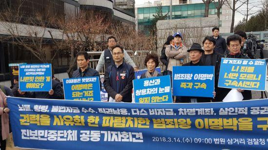 """MB소환, 곳곳서 """"구속 촉구""""외침…지지자는 찾기 힘들어"""