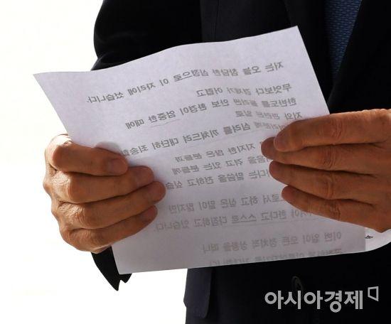 [포토]이명박 전 대통령이 준비한 메시지