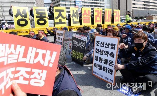 [포토] 조선업종노조연대, 정부청사 앞 상경집회