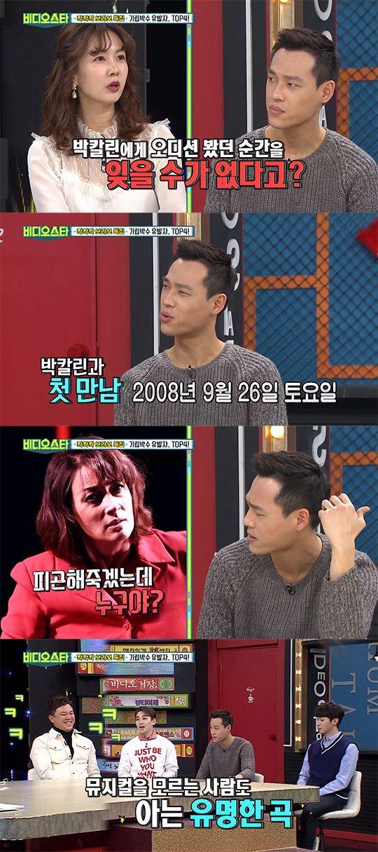 사진=MBC에브리원 예능프로그램 '비디오스타' 방송화면 캡처