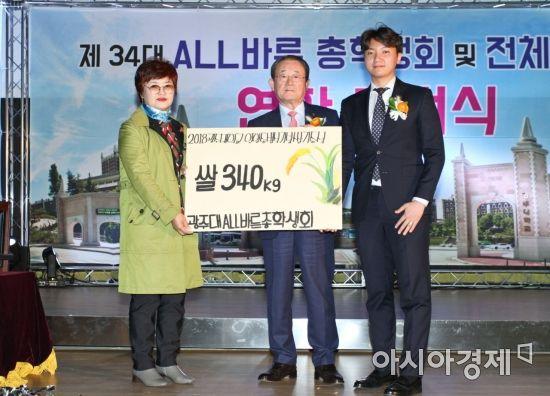 광주대 총학생회 나눔 실천 출범식…행사비 아껴 쌀 340㎏ 기증